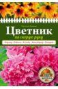 Хромов Николай Владимирович Цветник на скорую руку