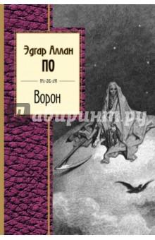 По Эдгар Аллан » Ворон. Стихотворения