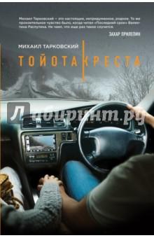 Тойота-Креста уплотнитель резиновый для тойота хайс