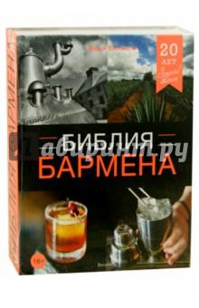 Библия бармена рецепты коктейлей для чайников
