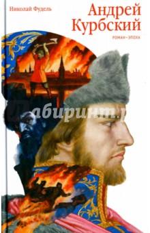 Андрей Курбский. Роман-эпоха