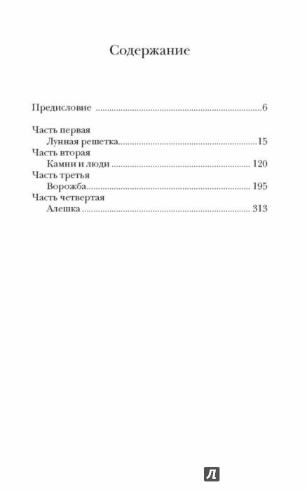 Иллюстрация 1 из 13 для Андрей Курбский. Роман-эпоха - Николай Фудель | Лабиринт - книги. Источник: Лабиринт