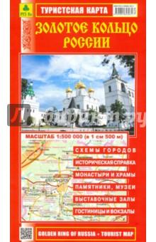 Золотое кольцо России. Туристская карта