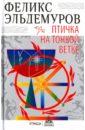 Эльдемуров Феликс Птичка на тонкой ветке