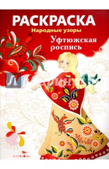 "Раскраска ""Уфтюжская роспись"""