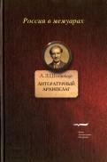 Литературный архипелаг