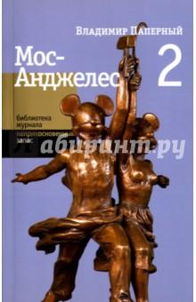 владимир паперный мос анджелес 2 Мос-Анджелес-2