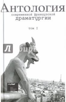 Антология современной французской драматургии. Том 1 антология современной польской драматургии 2