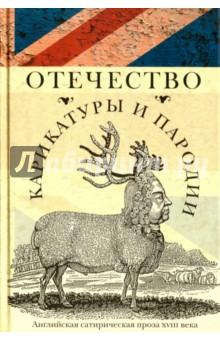 Отечество карикатуры и пародии. Английская сатирическая проза XVIII века биографии и мемуары