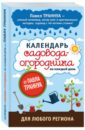 Календарь садовода-огородника на каждый день от Павла Траннуа, Траннуа Павел Франкович