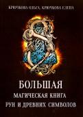 Большая магическая книга рун и древних символов