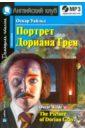 Портрет Дориана Грея. Рассказы (+CDmp3), Уайльд Оскар