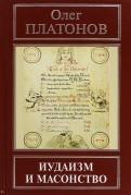 Иудаизм и масонство