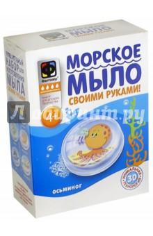 Мыло морское Осьминог (981404) основа для мыла украина оптом