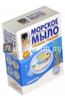 Мыло морское Субмарина (981406) основа для мыла украина оптом
