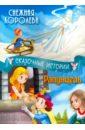Снежная королева, Рапунцель, Гримм Якоб и Вильгельм,Андерсен Ханс Кристиан