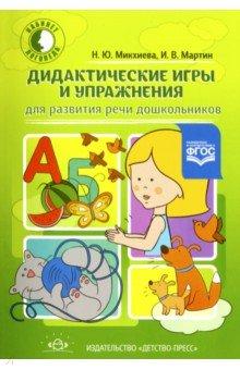 Дидактические игры и упражнения для развития речи дошкольников игры для развития системного мышления