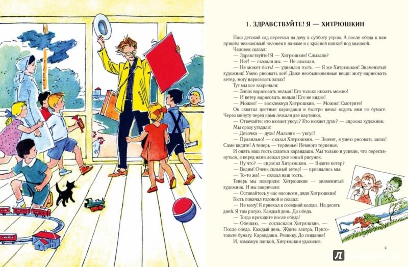 Иллюстрация 1 из 48 для Проделки Хитрюшкина - Нисон Ходза | Лабиринт - книги. Источник: Лабиринт