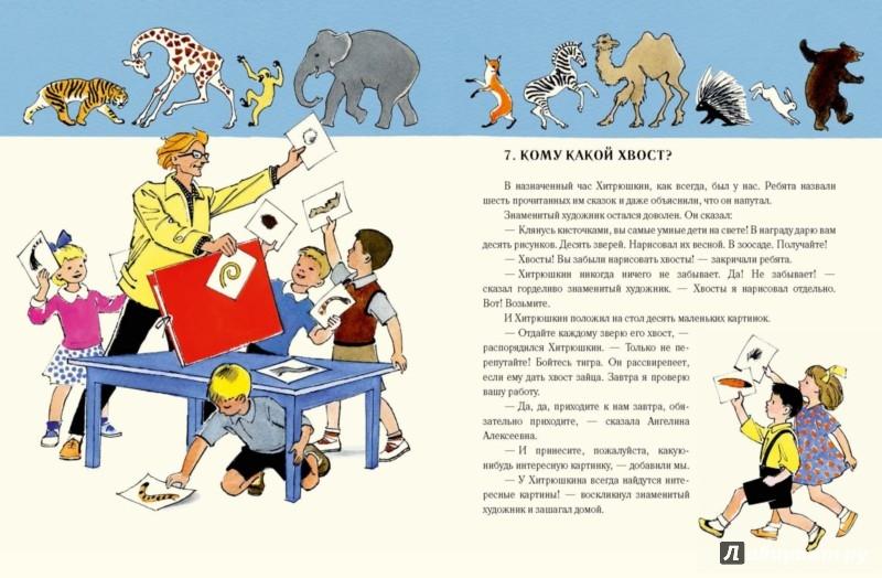 Иллюстрация 2 из 48 для Проделки Хитрюшкина - Нисон Ходза | Лабиринт - книги. Источник: Лабиринт