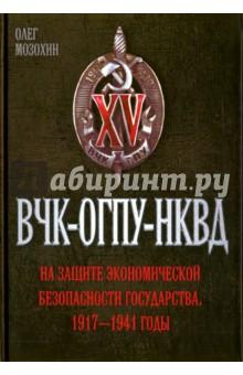 ВЧК - ОГПУ - НКВД на защите экономической безопасности государства 1917-1941 гг. gorenje vck 2323 ap dy в украине