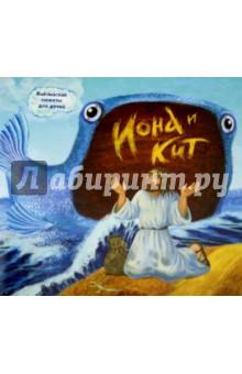 Библейские сюжеты для детей. Иона и кит купить внутренний hdd в ионе