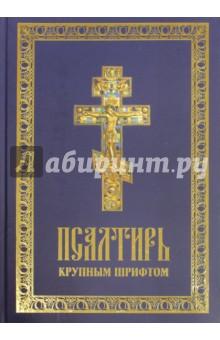 Псалтирь пророка Давида, крупным шрифтом псалтирь