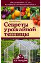 Калинин Александр Григорьевич Секреты урожайной теплицы