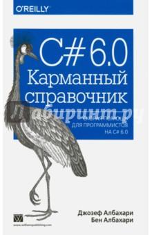 C# 6.0. Карманный справочник элементы исследования операций