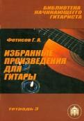 Избранные произведения для гитары. Тетрадь №3
