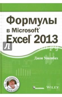 Формулы в Excel 2013 уокенбах дж формулы в microsoft excel 2013