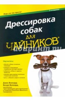 Дрессировка собак для чайников собаки для чайников