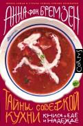 Тайны советской кухни. Книга о еде и надежде