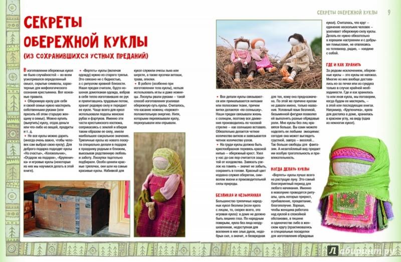 Иллюстрация 1 из 14 для Детские куклы и обереги - Яна Волкова | Лабиринт - книги. Источник: Лабиринт
