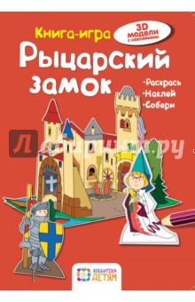 Рыцарский замок. Книга-игра