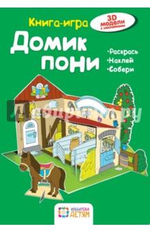 Домик  пони. Книга-игра