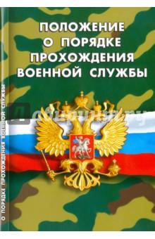 Положение о порядке прохождения военной службы