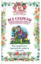 Кизима Галина Александровна Все секреты повышения урожайности на маленьком участке. Как вырастить урожай на зависть соседям кизима галина александровна большой урожай на маленьком участке легко