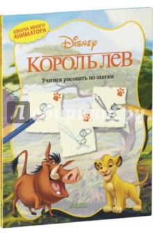Король Лев. Учимся рисовать по шагам король лев учимся рисовать по шагам