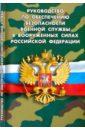 Руководство по обеспечению безопасности военной службы в Вооруженных Силах РФ руководство по микропрограммному обеспечению