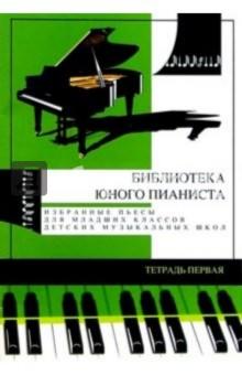 Избранные пьесы для младших классов детской музыкальной школы. Тетрадь №1