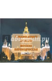 Москва переводческая запчасти в москве адреса