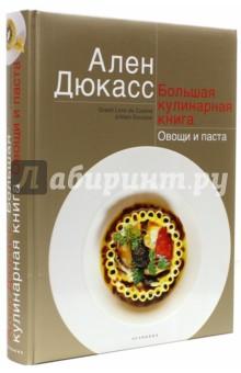 Большая кулинарная книга. Овощи и паста самокат большая кулинарная книга городка с 6 лет