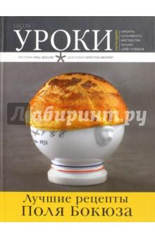 Лучшие рецепты Поля Бокюза книги издательство аст библия французской кухни поля бокюза