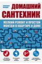 Гринкевич Валерий Петрович Домашний сантехник набор сантехнических прокладок сантехник 4 для смесителя