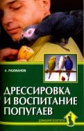 Дрессировка и воспитание попугаев