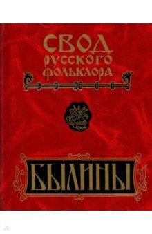 Былины Пудоги. Том 18. Книга 1 андрейкина ю колоскова е коробова а сост москва в фотографиях 1980 1990 е годы