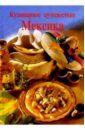 Хенсс Рита, Киссель Ренате Кулинарное путешествие. Мексика