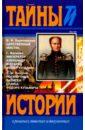 Царственный мистик, Барятинский В. В.,Толстой Лев Николаевич,Василич Г.