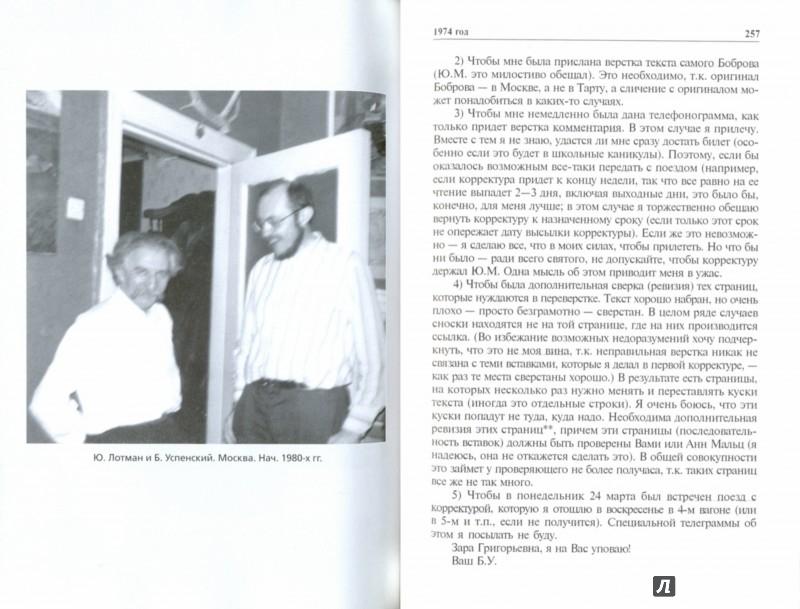 Иллюстрация 1 из 55 для Лотман, Успенский. Переписка - Лотман, Успенский   Лабиринт - книги. Источник: Лабиринт