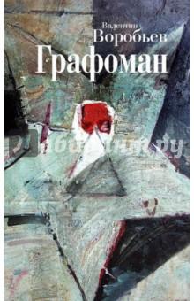 Графоман. Воспоминания николай николаевич ге письма статьи критика воспоминания современников